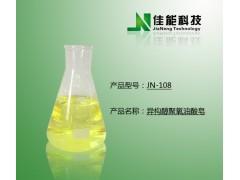 异构醇聚氧油酸皂 非离子表面活性剂、高档除蜡水必用材料