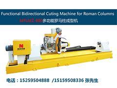 闽延石材机械MYLMZ-600多功能罗马柱成型机怎么样_优质罗马柱机械