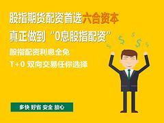市轄區股指吧_武漢股指期貨六合資本服務情況