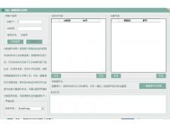 湖州手機號開通微信檢測 客服QQ1400469913