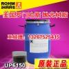 独家代理美国陶氏树脂抛光树脂 UP6150 罗门哈斯原装进口