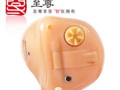 莆田至尊系列,要買專業的至尊系列就到新聲助聽器