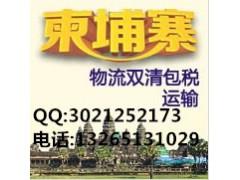 柬埔寨貨物陸運專線 13265131029