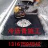 马池口厂家专供沥青冷补料(市政道路养护专用)
