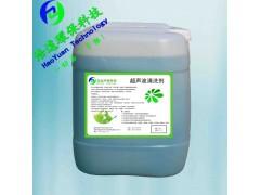 超聲波清洗劑優惠價格供應