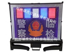北京警察臨檢發光警示牌、天津警察臨檢發光警示牌價格