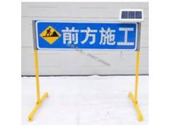 供应太阳能前方施工标志、高速公路太阳能施工标志价格
