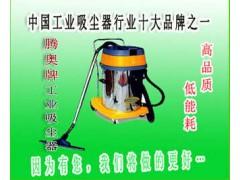 220V小型不銹鋼工業吸塵器-騰奧TA-230