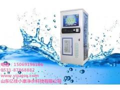 岚县社区自动售水机 亿佳小康 为生活添风采