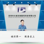 深圳大誠光馳數碼科技有限公司