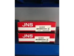 日本JNS滾針軸承總代理武漢JNS軸承NA6900A總經銷