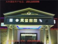 临沧缅甸万丰国际客服中心15012055598十大品牌排名