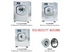 泰州哪里有做水洗廠設備,洗滌廠設備,洗滌公司設備,價格多少?