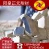 正元厂家直销山西阳泉优质铝矾土、均化料各种耐火材料