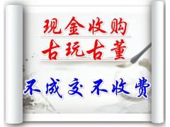 上海珍博_哪里可以收购田黄石_上海珍博