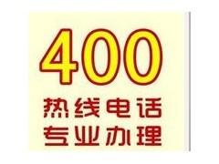 上海企业400电话办理多少钱?