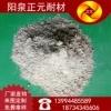 山西正元厂家供应优质高铝矾土细粉80,耐火材料厂生产供应