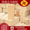 【厂家供应】山西阳泉正元优质T-23 粘土砖 耐火砖