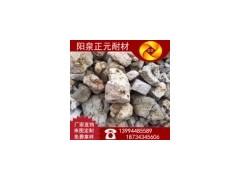山西阳泉正元生产供应高铝矾土熟料块料,耐火原材料,现货销售