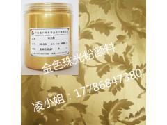 供應墻紙涂層珠光粉紙張印刷金色珠光粉廠家