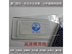 廈門研究級高清模具線 1ml小型浮游動物計數框廠找廈門登迅