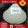 厂家供应山西阳泉各种材质耐磨 铝酸盐水泥标准耐火材料 可订制