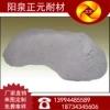 山西正元厂家供应优质高铝矾土细粉65.欢迎选购
