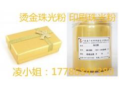 金色珠光粉廠家金色珠光粉供應商金色珠光粉公司