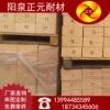 【欢迎采购】山西阳泉正元厂家热销高温耐火材料 高铝砖 耐火砖
