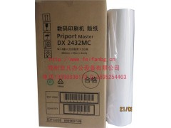 一体机版纸精品理光DX2432版纸厂家批发品质保证特价促销