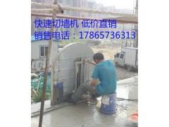 安徽芜湖带1.2米轨道式墙壁切割机厂家现货特价
