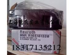 河北力士乐滑块/台湾上银直线导轨/R165132320/力士乐销售重庆时时彩