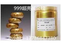 供應999超閃黃金粉油漆24K金粉金箔粉