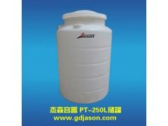 250L牛山供應工程PE塑料防腐水箱