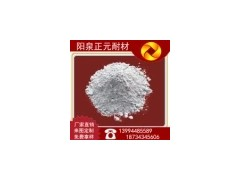 山西阳泉正元厂家供应优质85高铝质耐火浇注料,不定型耐火材料