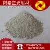 山西阳泉厂家供应优质不定型耐火材料,60高铝质耐火浇注料