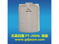 2000L水处理工程水箱