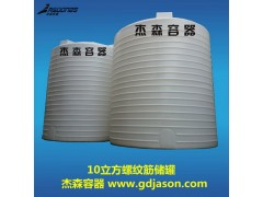 10噸堿水劑專用PE水箱