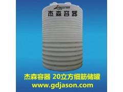 20吨抗老化水箱