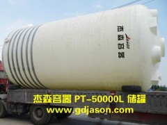 50噸攪拌堿水劑儲罐水箱