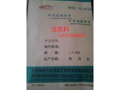 延安廠供專業速凝型注漿料(10-15分鐘速凝)