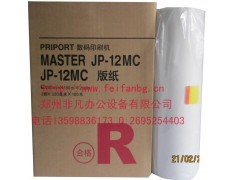 首选精品速印机版纸JP12版纸特惠推荐郑州非凡