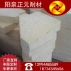 【厂家供应】山西阳泉高炉、热风炉、电炉用优质高铝砖、耐火砖