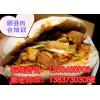 商丘烧饼夹串培训班 学习正宗顾县肉合做法配方