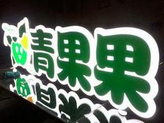 福鼎燈箱 專業的福州明燈廣告字加工服務商_明燈廣告公司