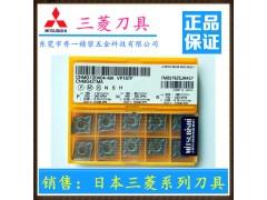 東莞供應高品質進口三菱數控刀片硬質合金刀片刀桿型號齊全