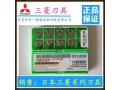 批發日本MiTSUBiSHi三菱全系列車銑刀片/特殊型號供應