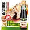 伊例家醬油蒸魚豉油460ml 生鮮剁椒魚頭調料 生抽涼拌炒菜調味品