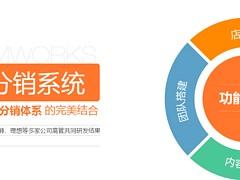 出众的微信分销系统优选牵星科技,分销商微信分销系统