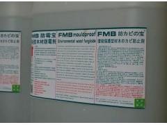 FMB防霉寶-木包裝箱防霉劑